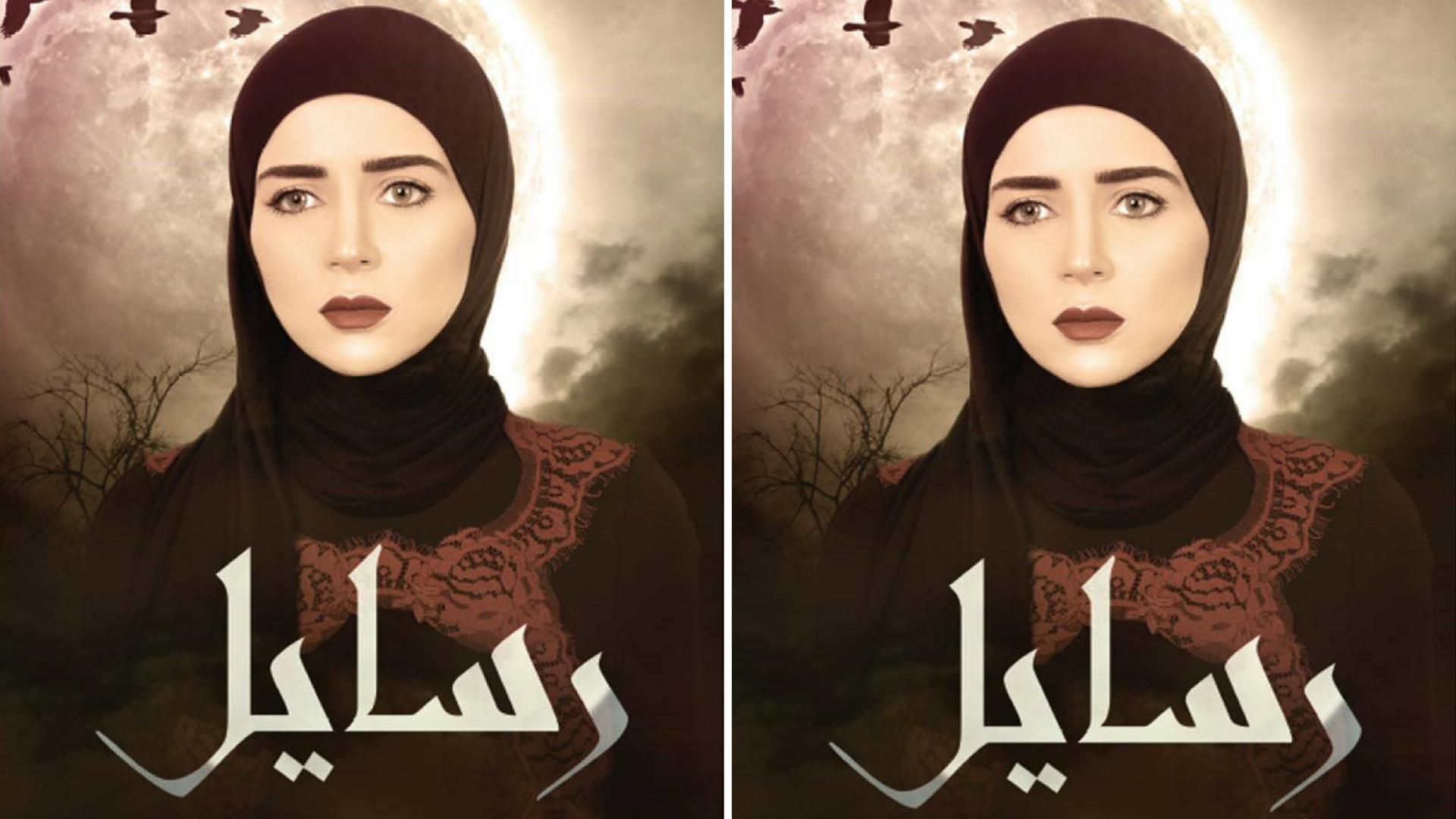 مي-عز-الدين-في-مسلسل-رسايل-رمضان-2018
