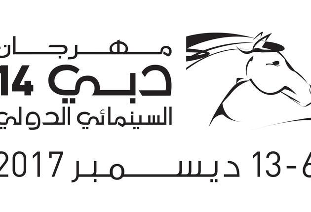 انطلاق فعاليات الدورة ال14 لمهرجان دبي السينمائي في شهر ديسمبر