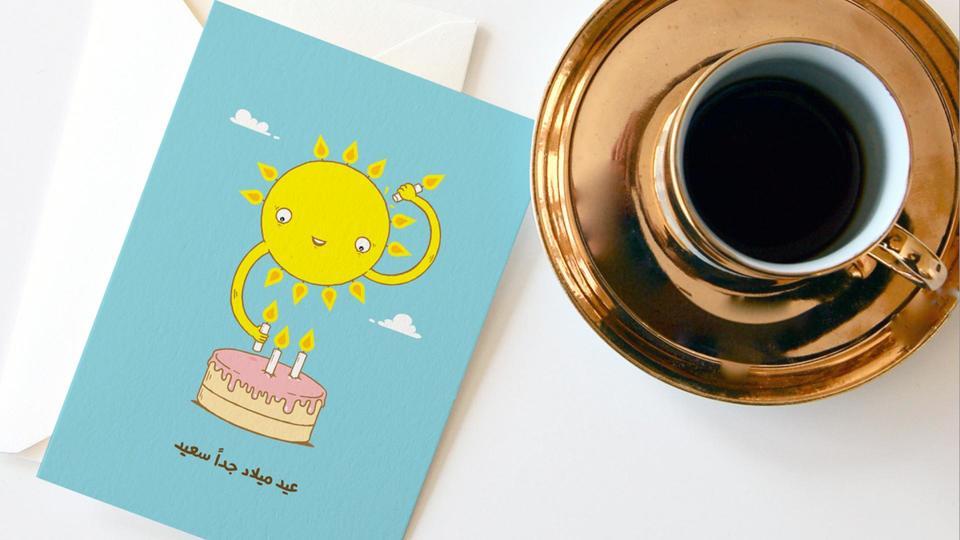 بطاقات معايدة باللغة العربية من Yislamoo