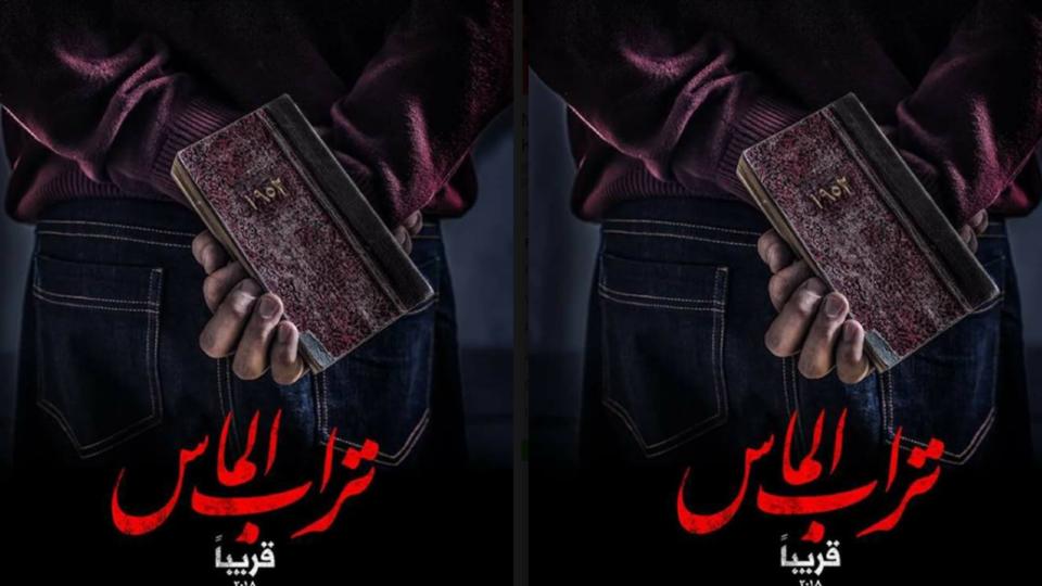 """آسر ياسين ومنة شلبي يتقاسمان بطولة فيلم """"تراب الماس"""""""