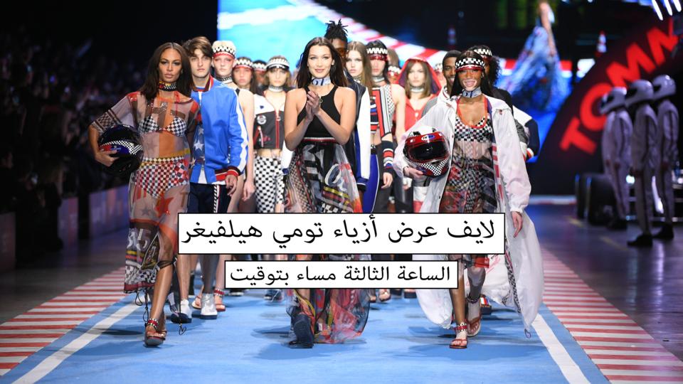 شاهدي عرض أزياء تومي هيلفيغر لايف على هاربرز بازار العربية