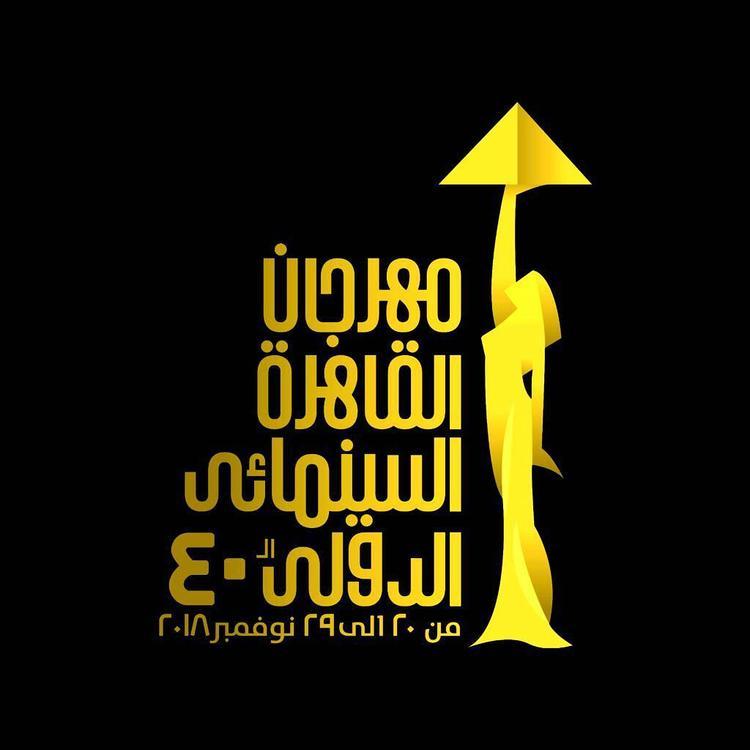 مهرجان القاهرة السينمائي بدورته الـ40 ينطلق بتكريم العمالقة