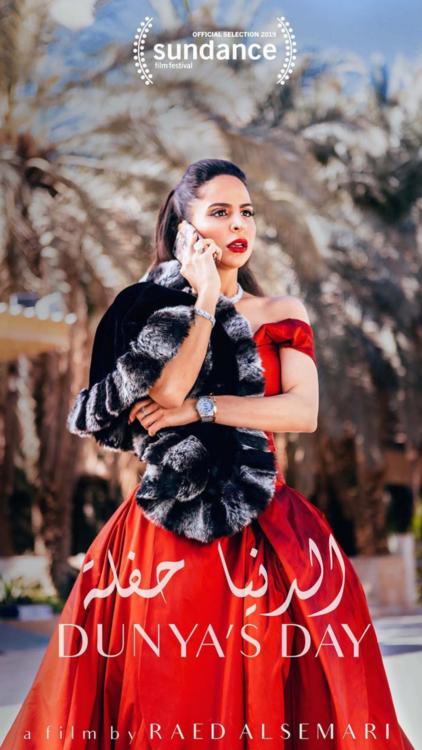 "إنجازان عربيان في مهرجان ""صاندانس"" السينمائي.. أحدهما سعودي والآخر سوري"