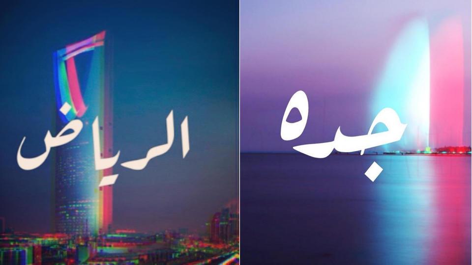'الرياض وجدة غير' وكذلك عيد الفطر هناك