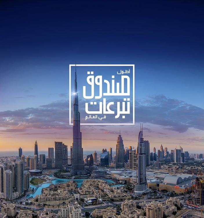 برج خليفة سيضيء ليصبح أطول صندوق تبرعات في العالم