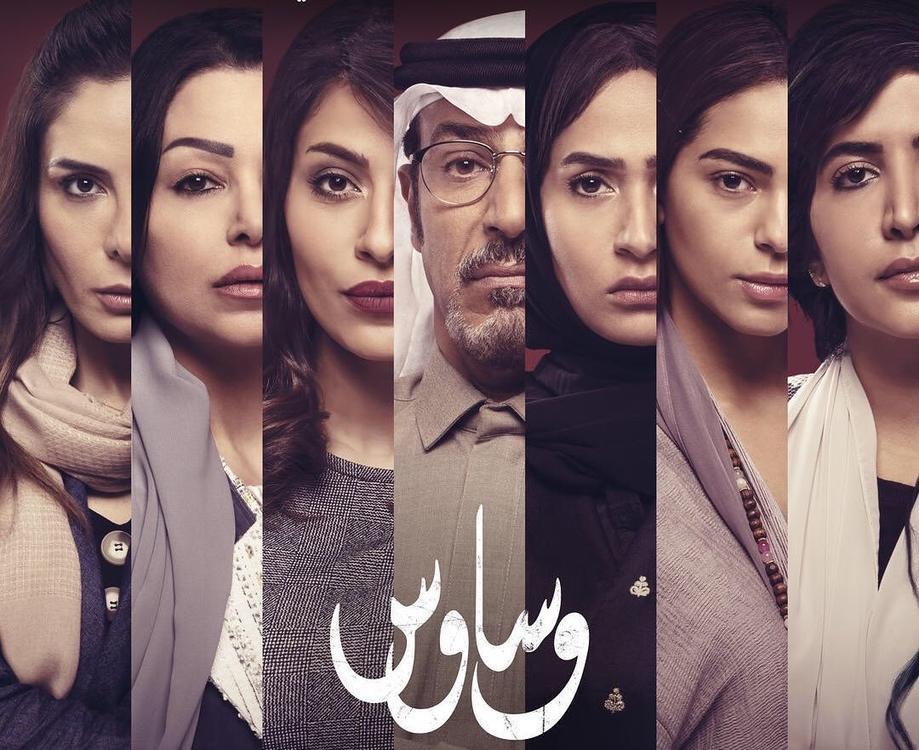 تعرفي على أبطال وقصة أول مسلسل سعودي على نتفليكس