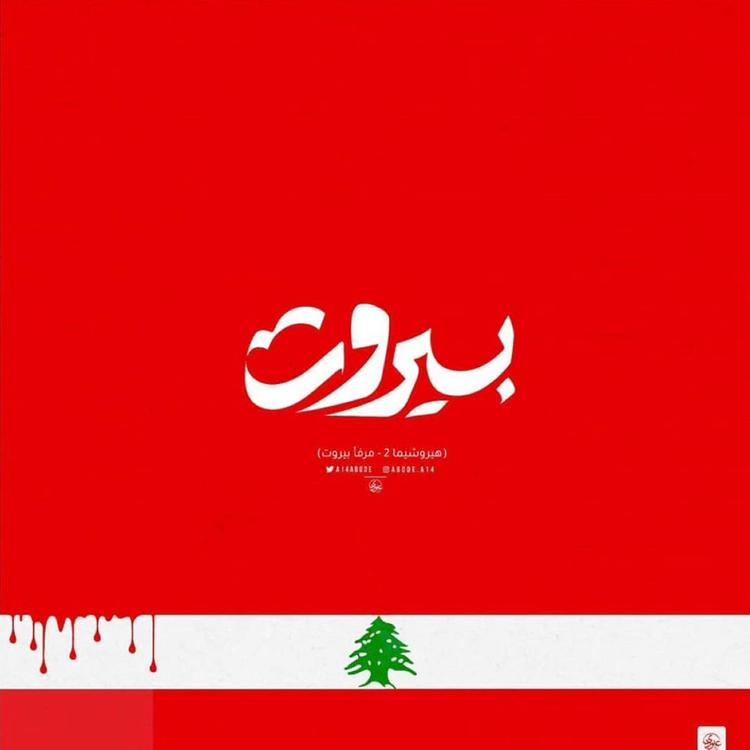 هكذا دعم الفن بيروت في مصابها...