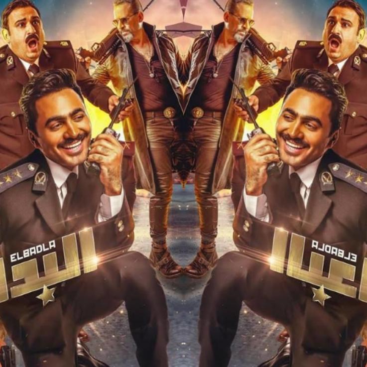 تامر حسني ينتحل صفة ضابط شرطة