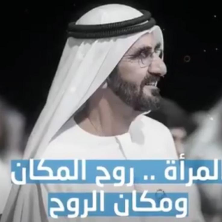 قادة الإمارات العربية المتّحدة يهنّؤن المرأة الإماراتية في يومها