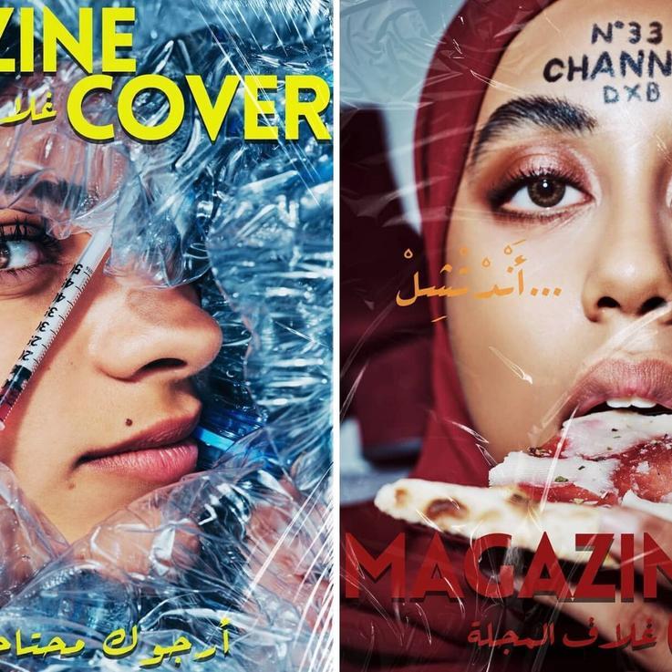 حملة تصويرية إبداعية  تنتقد المعايير التي تعتمدها المجلات
