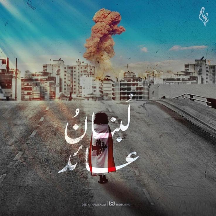 هذه المراكز تقدم الدعم النفسي مجاناً للبنانيين في وقت الأزمة